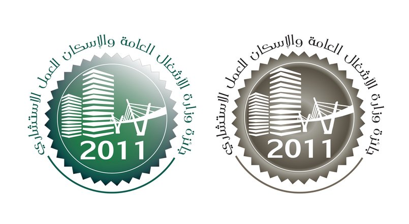 1st Award winner Logo Design competition for the Ministry of public works and housing award