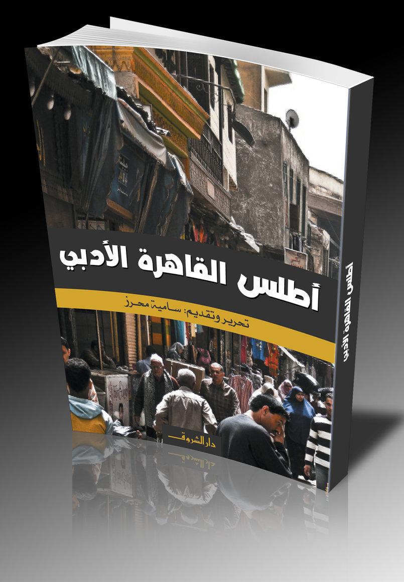غلاف كتاب أطلس القاهرة الأدبي لسامية محرز