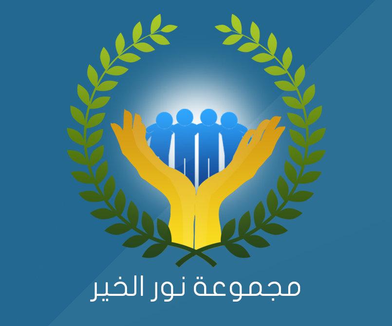 تصميم شعار لجمعية Quot نور الخير Quot الخيرية من تصميم Youcef