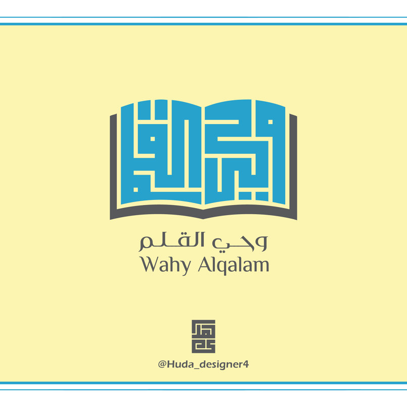 شعار وحي القلم لبيع الكتب