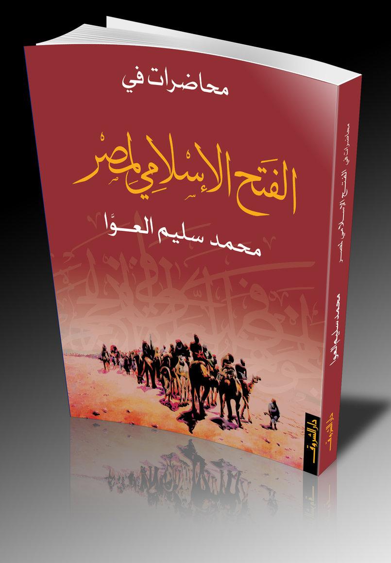 غلاف كتاب الفتح الإسلامي لمصر لسليم العوا