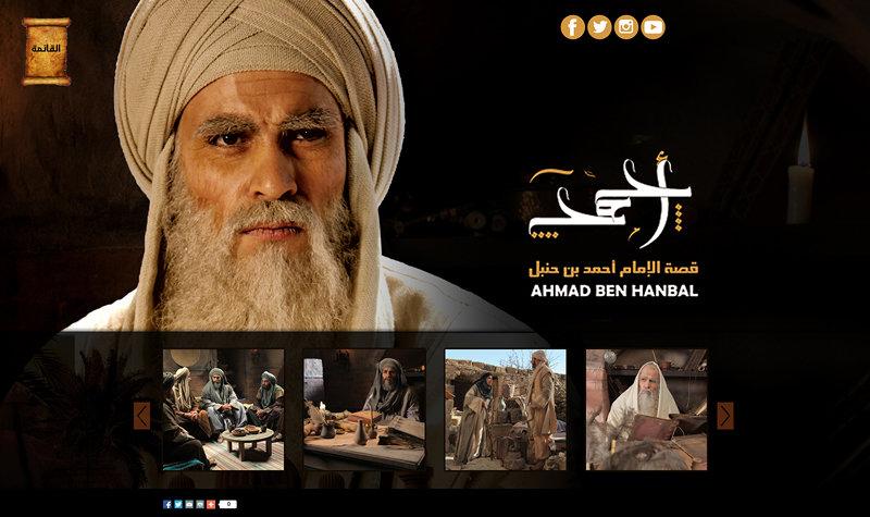 موقع مسلسل قصة الإمام أحمد بن حنبل