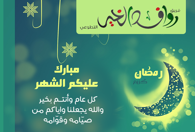 فريق روافد الخير - مبارك عليكم الشهر!