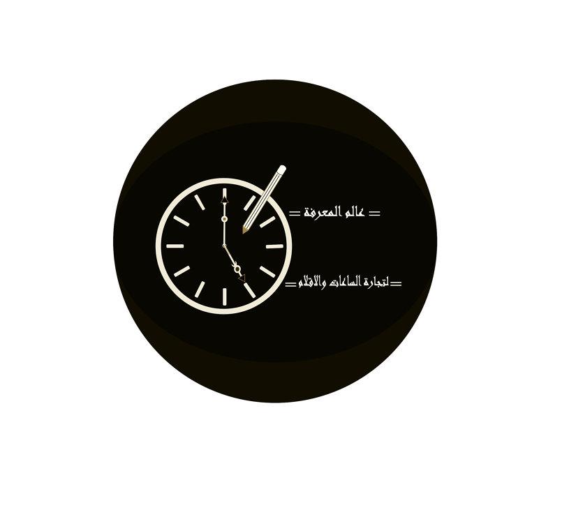 شعار لمتجر ساعات واقلام JPGبجودة متوسطة