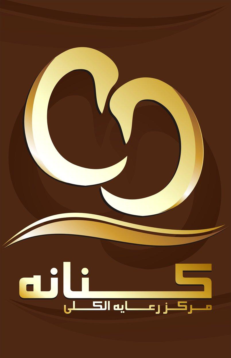 Kenana Arabic Logo