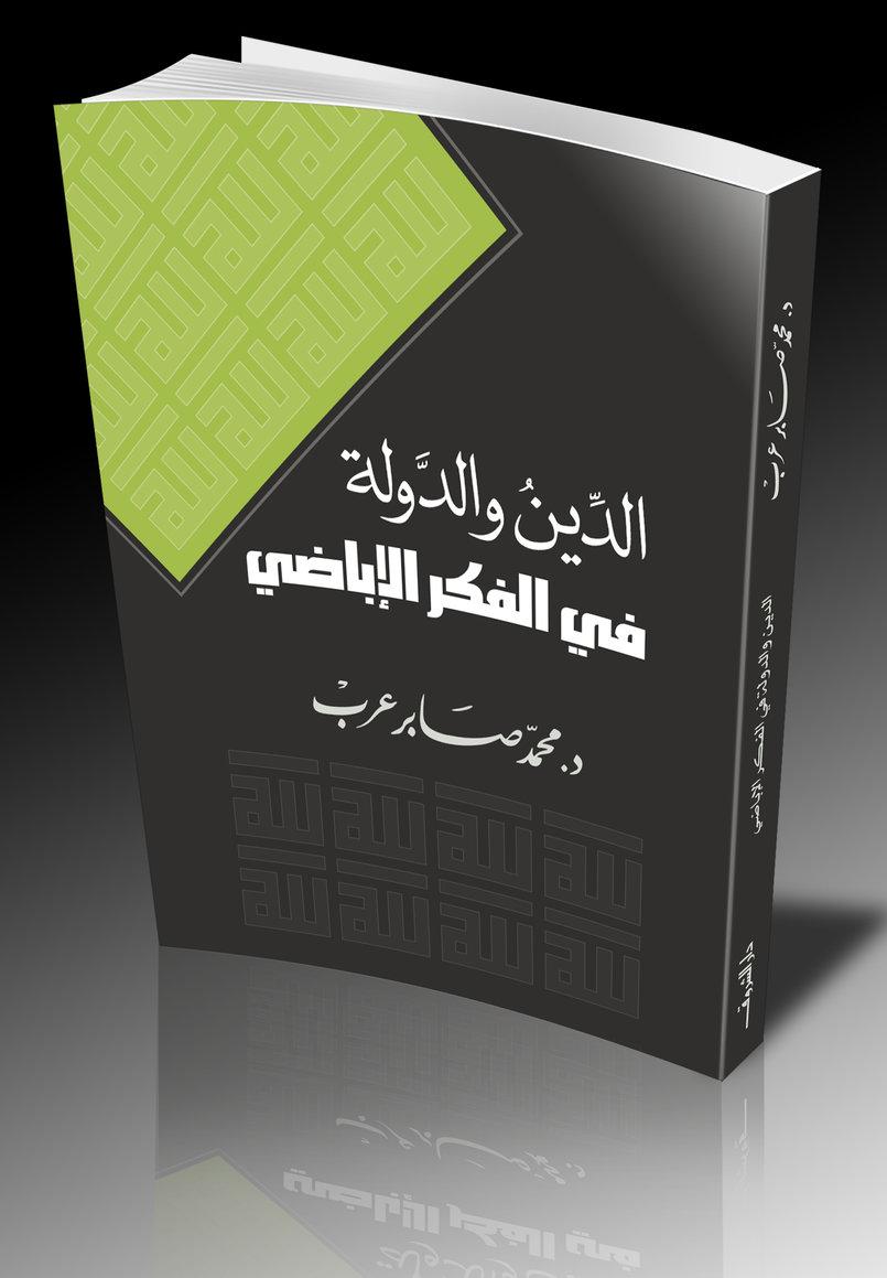 غلاف كتاب الدين والدولة في الفكر الإباضي  2 لصابر عرب