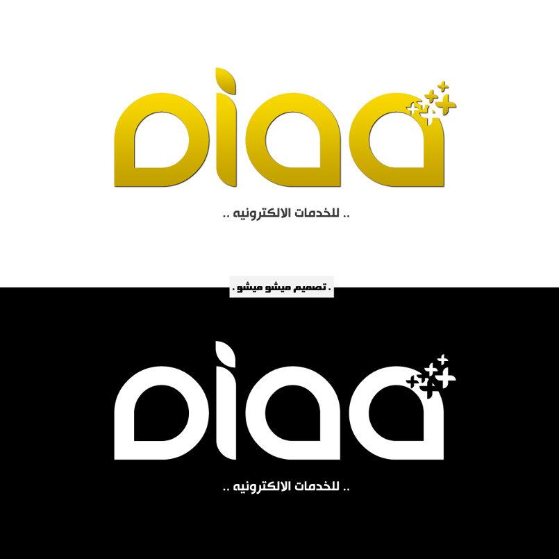 شعار Diaa