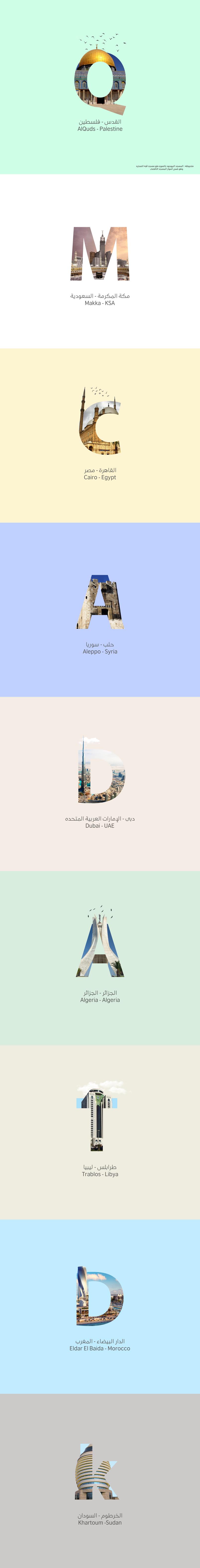 المدن العربيه