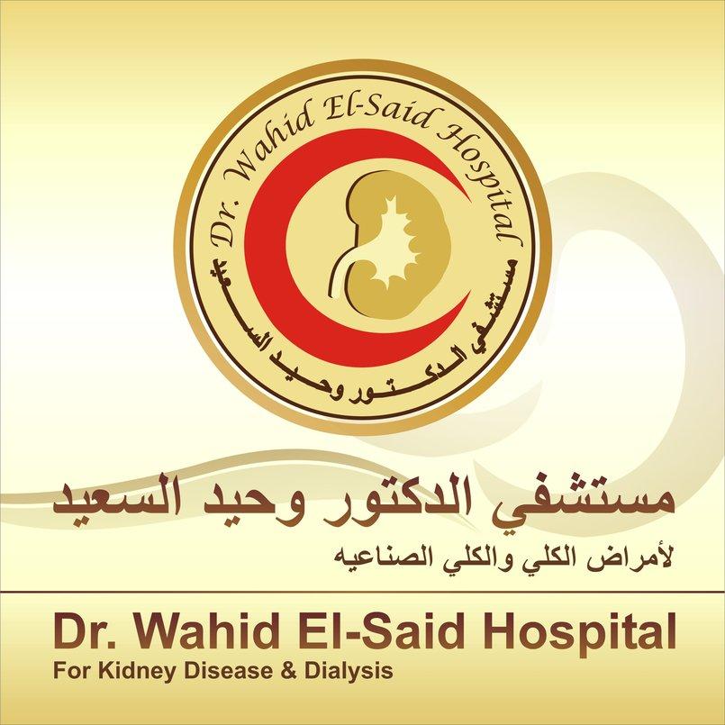 Wahid Hospital Logo