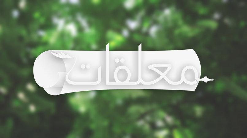 Logo Mo3ala9at V1