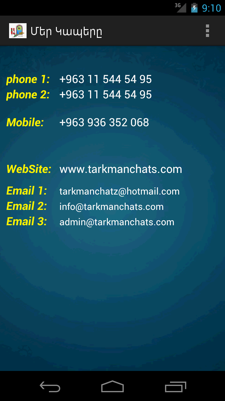 Tark Mobile تطبيق الموبايل الخاص بثانوية الرسالة
