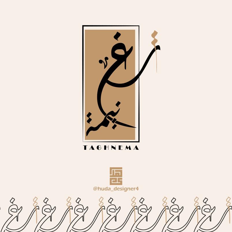 شعار لمشروع قهوة وحلويات