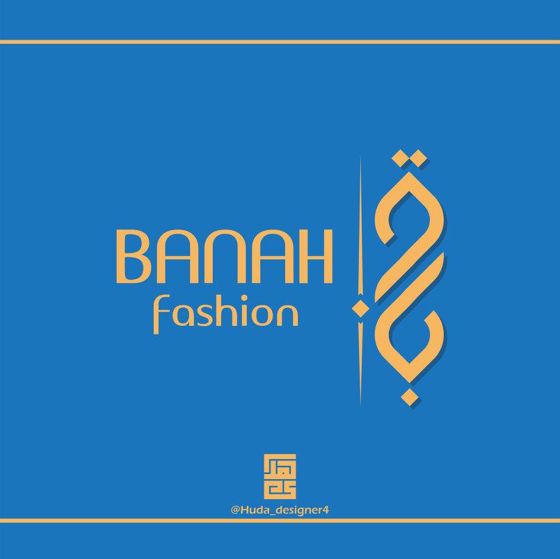 شعار لمتجر أزياء