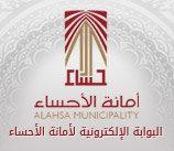 www.alhasa.gov.sa