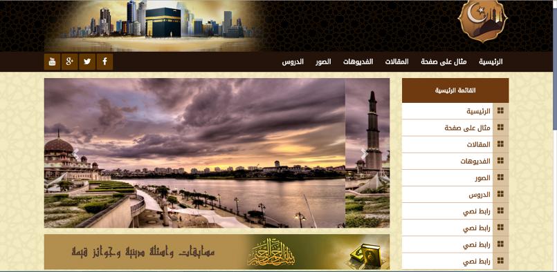 قالب للمواقع الاسلامية