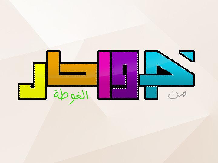 خواطر من الغوطة