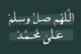 اللهم صلي و سلم على سيدنا محمد