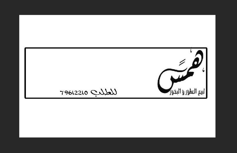 شعار مشروع لبيع العطور