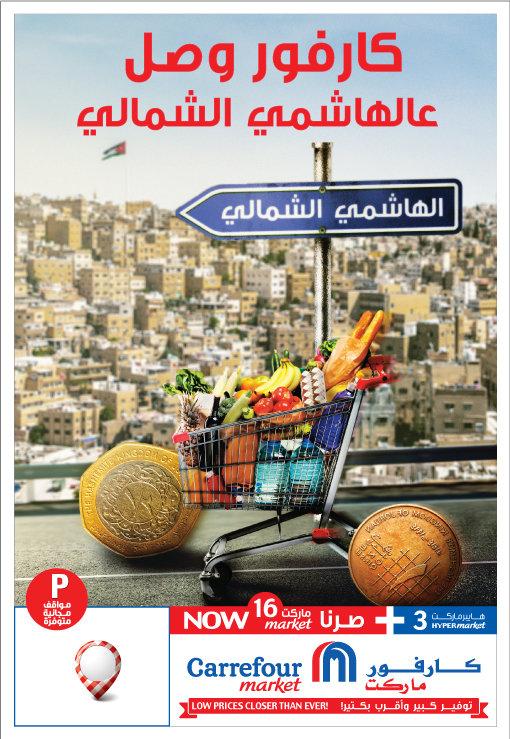 Carrefour jordan