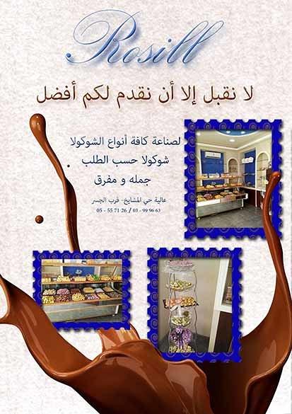 اعلان لمحل الشوكولا