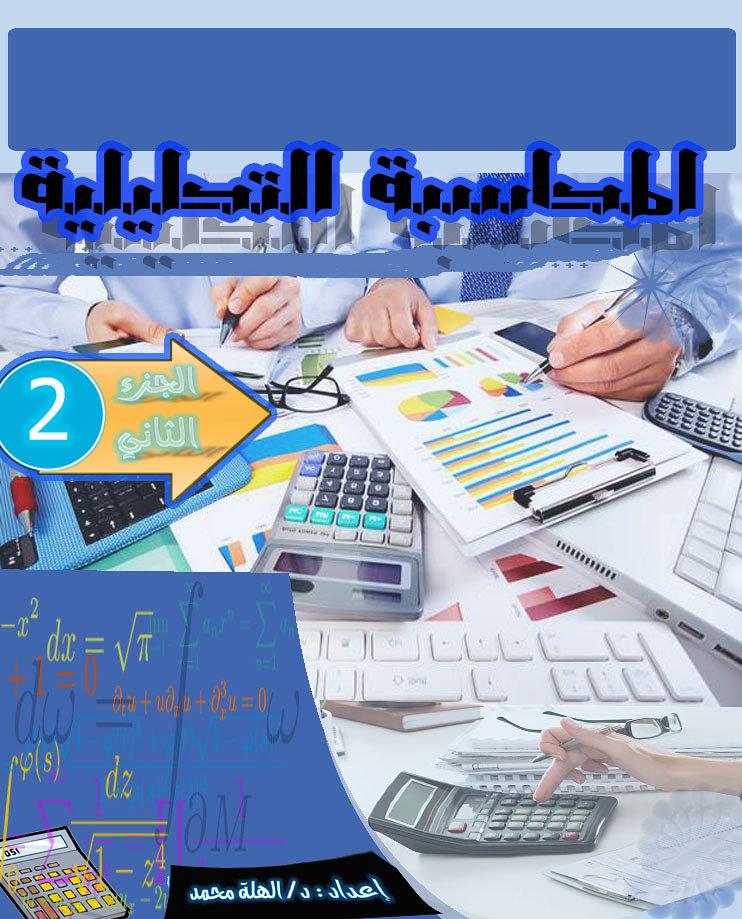 غلاف كتاب محاسبة تحليلية