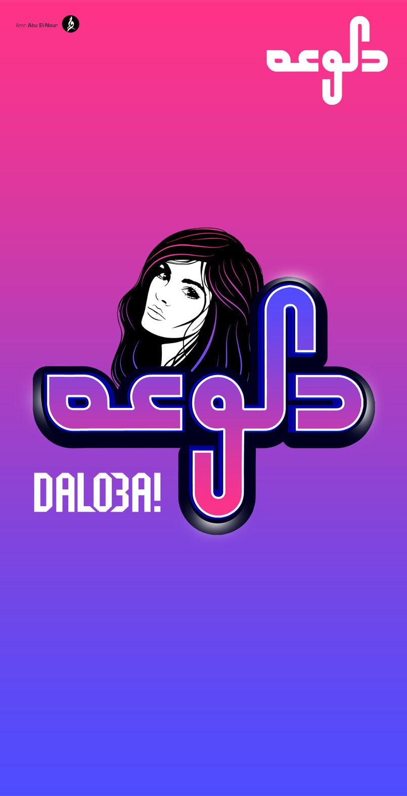 Dalo3a Logo