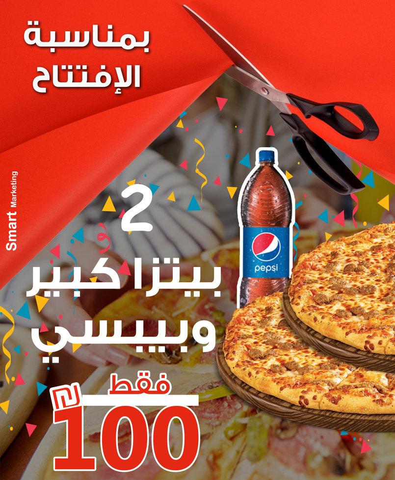 تصاميم صفحة بيتزا كينج