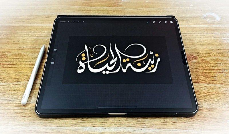 مكتبة فرش الخط العربي لتطبيق بروكريت للأي باد