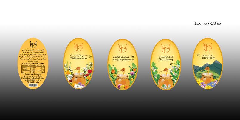 تصميمي لملصقات وعاء العسل