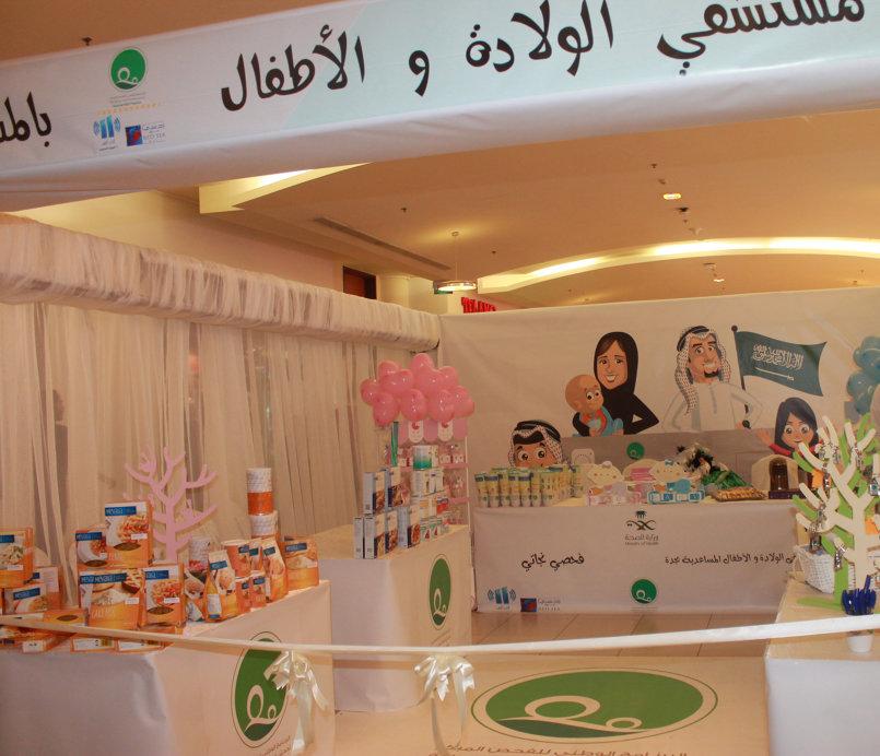 البرنامج الوطني للفحر المبكر مشروع لمستشفى الولاده
