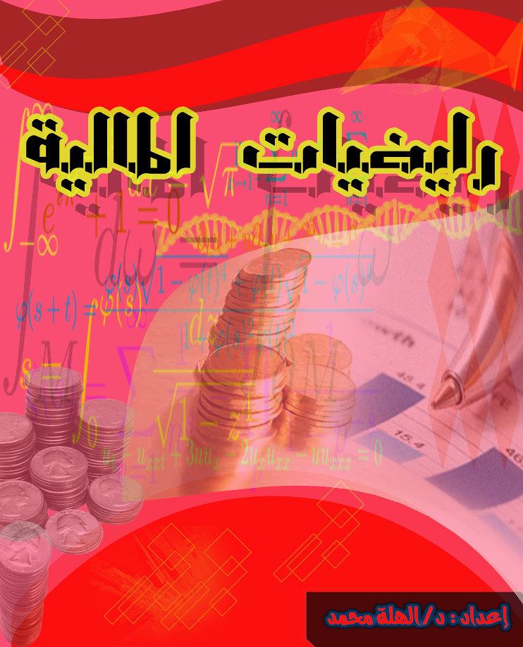 غلاف كتاب رياضيات مالية