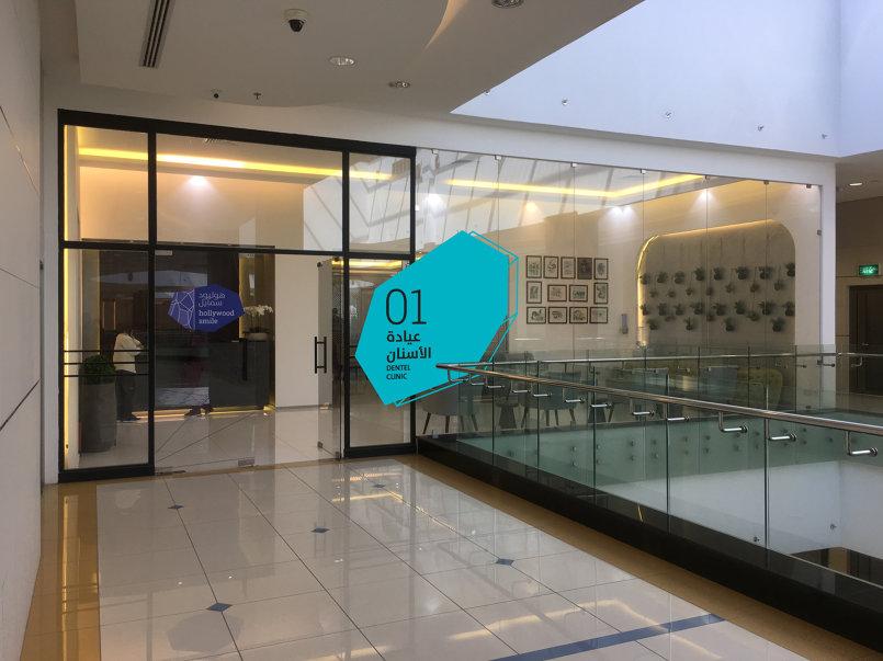 Arabiya Clinic