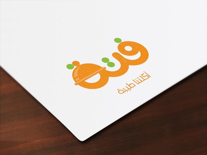 تصميم لوغو لشركة تقديم أطعمة