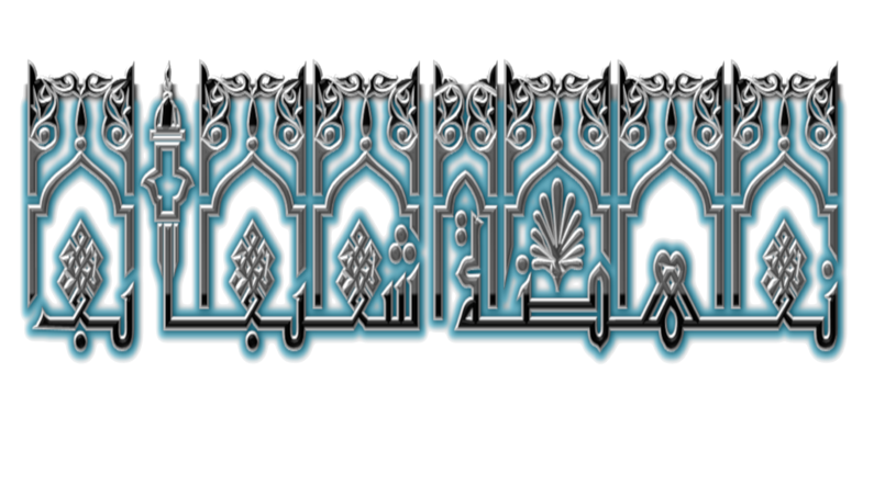 شعار مبادرة نهضة شباب