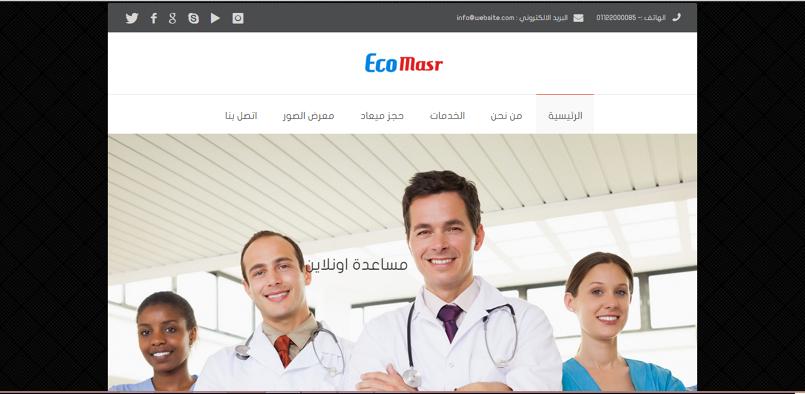 قالب للمراكز الطبية والعيادات