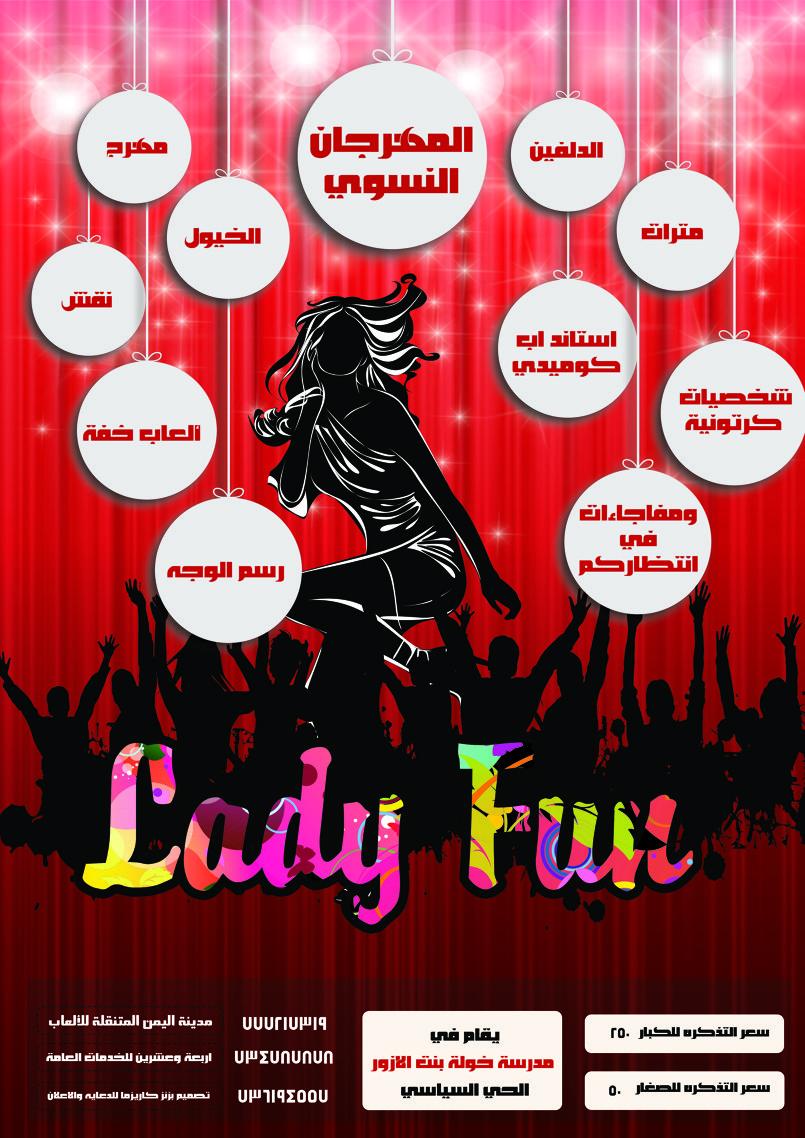 بوستر مهرجان lady fun