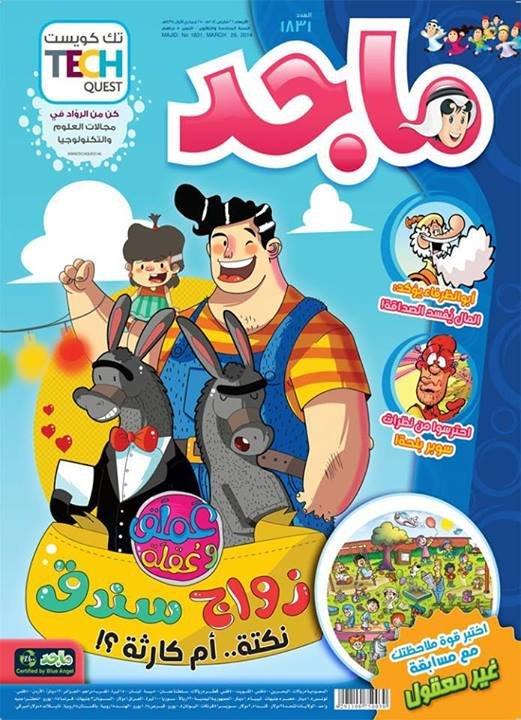 Majid magazine