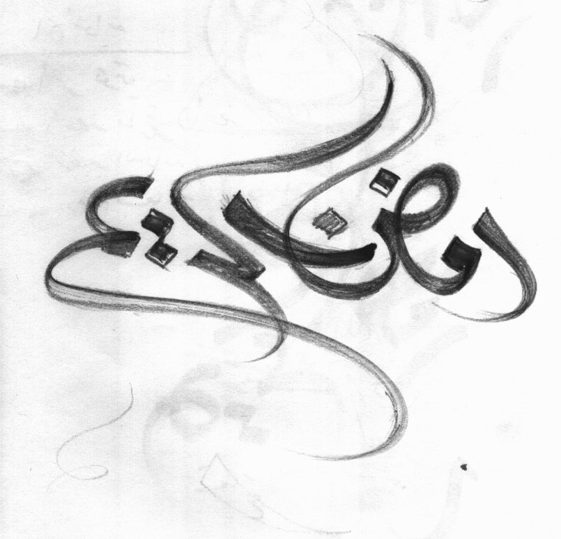Ramadan calligraphy  sketch