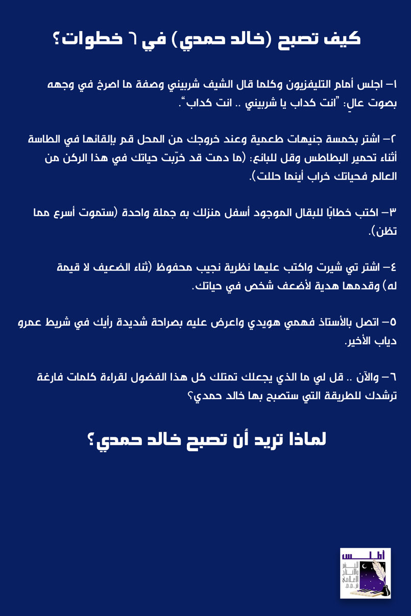 Sherket El-Nesha Wel Glucose Book Cover