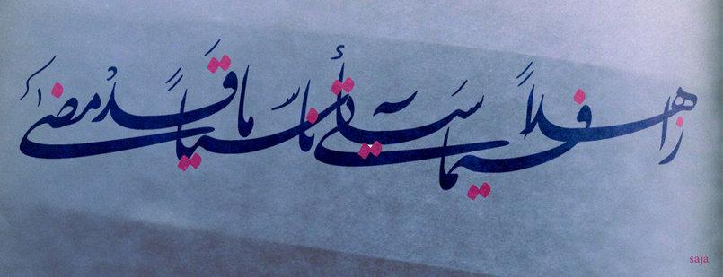 arabic calliagraphy