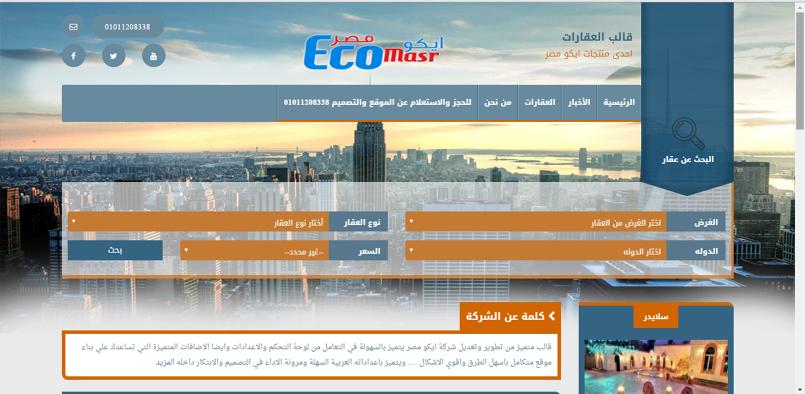 223aab246b0f7 قالب موقع لبيع العقارات - By Eco Masr- -G7FK472993    Tasmeem ME