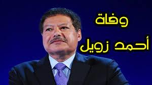 العالم الراحل احمد زويل