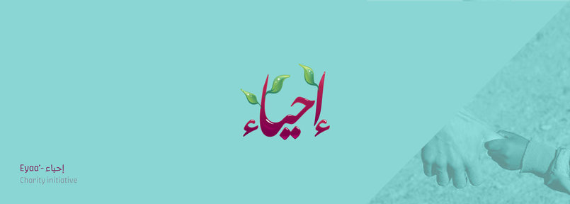 4- إحياء - حملة خيرية.