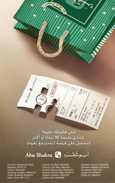 Abu Shakra Ad and Banner Design
