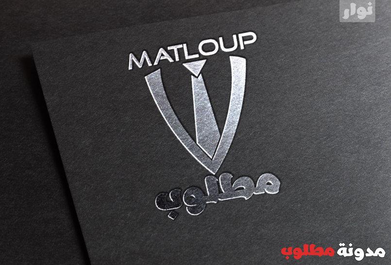 Matloup Blogger Logo