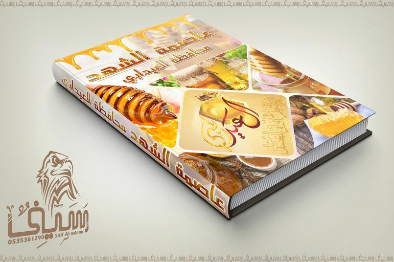غلاف كتاب عاصمة الشهد