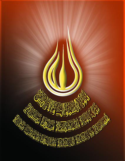 الله نور السموات