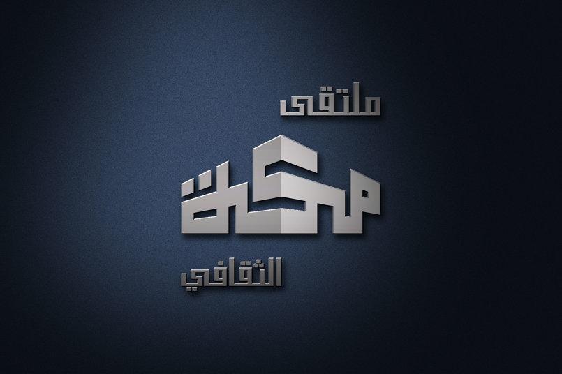 ملتقى مكة الثقافي