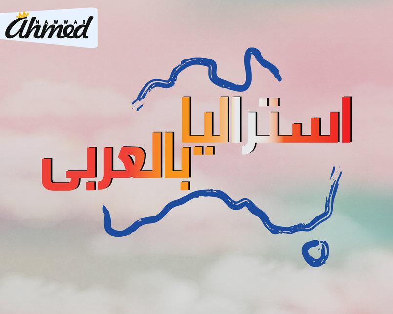 استراليا بالعربى لوجو