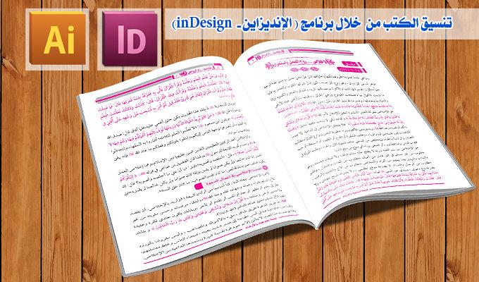 تنسيق وتصميم الكتب